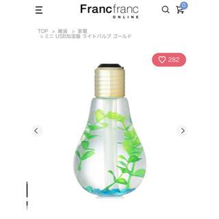 フランフラン(Francfranc)の【値下げ】Francfranc ミニ USB加湿器 ライトバルブ GD(加湿器/除湿機)