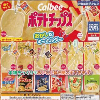 Calbee ポテトチップス おかしなキーホルダー7 ガチャ(全6種セット)