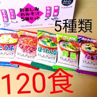 【120食】アマノフーズ いつものおみそ汁 味噌汁 フリーズドライ ドライスープ
