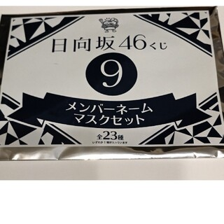 ローソン 日向坂46  くじ ➈ 東村芽依