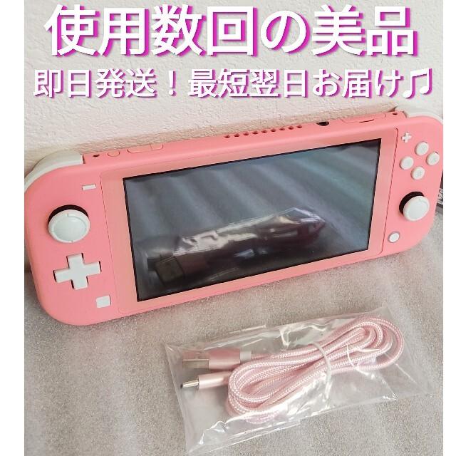 Nintendo Switch(ニンテンドースイッチ)のNintendo Switch Lite コーラル ニンテンドースイッチライト エンタメ/ホビーのゲームソフト/ゲーム機本体(家庭用ゲーム機本体)の商品写真