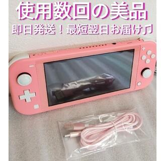 Nintendo Switch - Nintendo Switch Lite コーラル ニンテンドースイッチライト