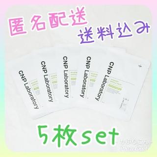 チャアンドパク(CNP)の【뮤제너×5】CNP ミュゼナー アンプルマスク 5枚セット(パック/フェイスマスク)