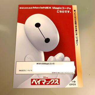 Disney - ベイマックス MovieNEX デジタルコピー マジックコード【国内正規品】