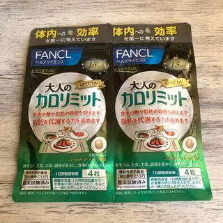 FANCL - FANCL大人のカロリミット15日分×2袋