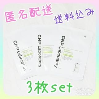 チャアンドパク(CNP)の【뮤제너×3】CNP ミュゼナー アンプルマスク 3枚セット(パック/フェイスマスク)