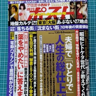 週刊ポスト 2021年 8/6号 23(ニュース/総合)
