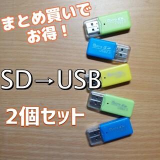 MicroSD to USB 変換アダプター
