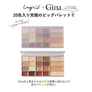 Ungrid - Gina 2021年 Summer ungrid 20色入り究極のビックパレット