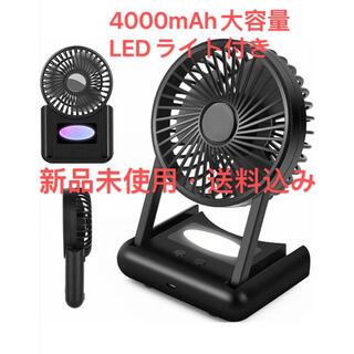 【24時間連続動作 2021年改良版】卓上扇風機 4000mAh LEDライト