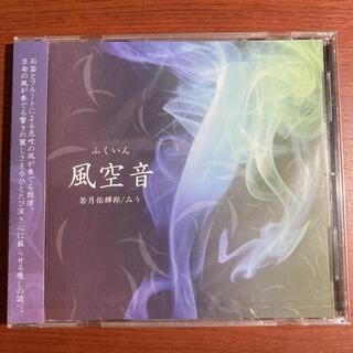 ▲【新品・未開封】若月佑輝郎/みう 風空音(ふくいん)(ヒーリング/ニューエイジ)