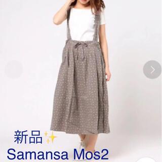 サマンサモスモス(SM2)の感謝sale❤️6709❤️新品✨SM2㊴❤️ゆったり&可愛いスカート(ロングワンピース/マキシワンピース)