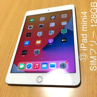 iPad mini4 Wi-Fi+cellular SIMフリー 128GB