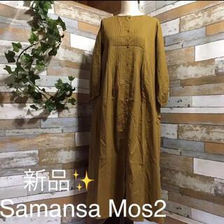 サマンサモスモス(SM2)の感謝sale❤️6711❤️新品✨SM2㊶❤️ゆったり&可愛いワンピース(ロングワンピース/マキシワンピース)
