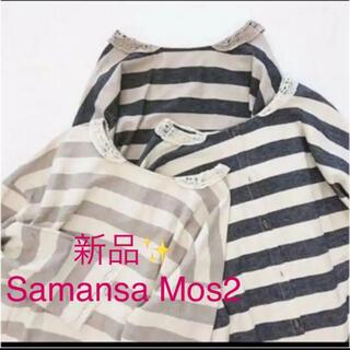 サマンサモスモス(SM2)の感謝sale❤️6712❤️新品✨SM2㊷❤️ゆったり&可愛いワンピース(ロングワンピース/マキシワンピース)