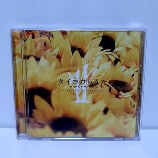 「タイヨウのうた」オリジナル・サウンドトラック CD(映画音楽)