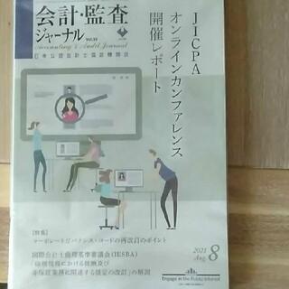 会計監査ジャーナル 2021年8月号(専門誌)