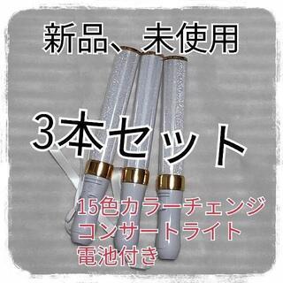 """3本セット限定価格 """"ゴールド""""ペンライト15色カラーチェンジ★コンサートライト"""