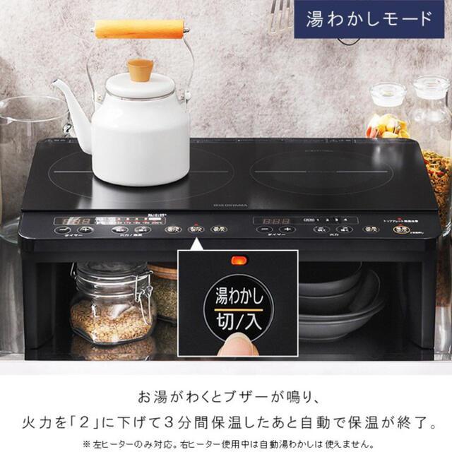 アイリスオーヤマ(アイリスオーヤマ)のアイリスオーヤマ 2口 IHクッキングヒーター 脚付き ブラック スマホ/家電/カメラの調理家電(調理機器)の商品写真