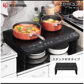 アイリスオーヤマ(アイリスオーヤマ)のアイリスオーヤマ 2口 IHクッキングヒーター 脚付き ブラック(調理機器)