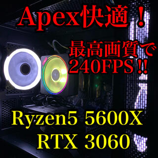 APEX快適!ハイエンドゲーミングPC!新品パーツ5600X RTX3060