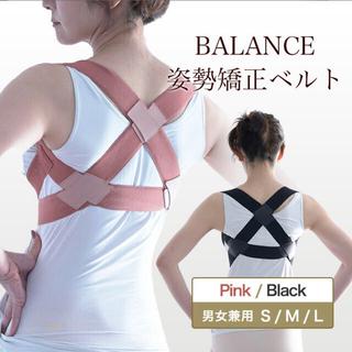BALANCE 姿勢矯正ベルト ピンク レディースsサイズ(エクササイズ用品)