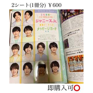2021 myojo 9月号 通常版  データカード デタカ(アイドルグッズ)