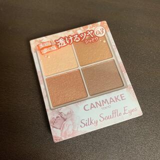 キャンメイク(CANMAKE)のシルキースフレアイズ 03(アイシャドウ)