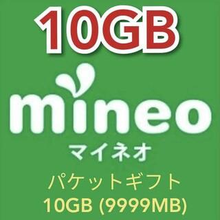 ○現在最安値 月末限定残りわずか mineo パケットギフト10GB マイネオ