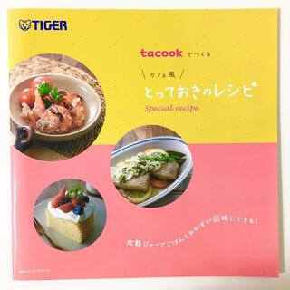 TIGER - 新品タイガー炊飯器タクック tacookでつくるカフェ風とっておきレシピ