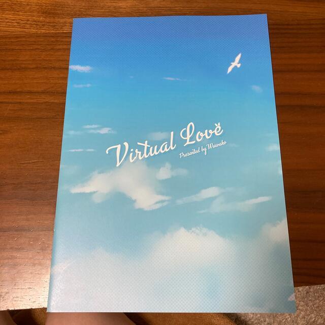 virtual love 同人誌 エンタメ/ホビーの同人誌(一般)の商品写真