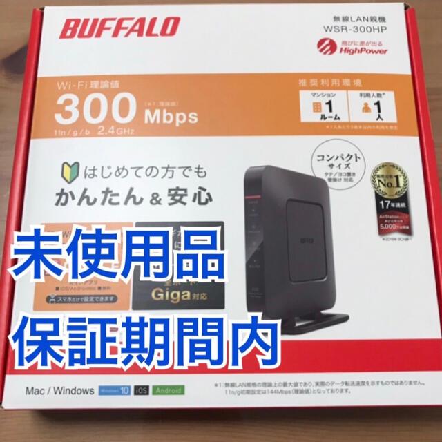 Buffalo(バッファロー)のWi-Fi ルーター 無線LAN親機 11n/g/b 300Mb スマホ/家電/カメラのPC/タブレット(PC周辺機器)の商品写真