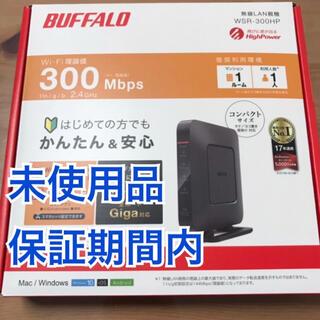 Buffalo - Wi-Fi ルーター 無線LAN親機 11n/g/b 300Mb