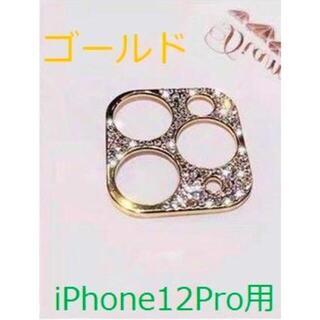 【iPhone12Pro用:ゴールド】張るだけ!ダイヤモンド風フレーム