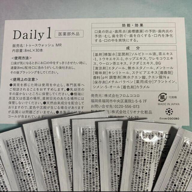 ☆送料込み☆ daily1デイリーワン  10本 口臭予防 ホワイトニング コスメ/美容のオーラルケア(口臭防止/エチケット用品)の商品写真