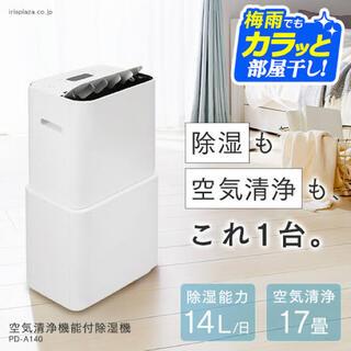 アイリスオーヤマ(アイリスオーヤマ)の空気清浄機能付除湿機 PD-A140-W(空気清浄器)