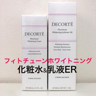 COSME DECORTE - 【新品】コスメデコルテ フィトチューン ホワイトニング 化粧水&乳液ER