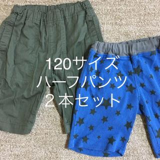 UNIQLO - ハーフパンツ ストレッチパンツ 5分丈 120 2本セット 男の子 GU