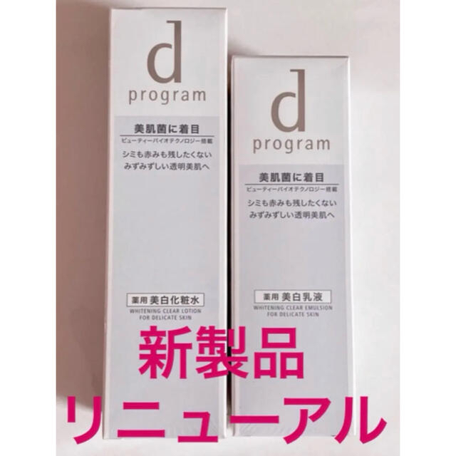 d program(ディープログラム)の本体 dプログラム ホワイトニングクリア ローション MB エマルジョンMB コスメ/美容のスキンケア/基礎化粧品(化粧水/ローション)の商品写真
