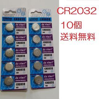 ボタン電池/コイン電池 CR2032 BR2032 10個 ゲーム/電卓等