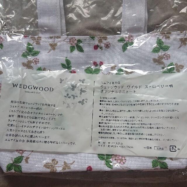 WEDGWOOD(ウェッジウッド)のウェッジウッド ワイルドストロベリー柄ミニトートバッグ レディースのバッグ(トートバッグ)の商品写真