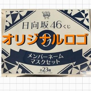 ローソンくじ 日向坂46 メンバーネーム  オリジナルロゴ