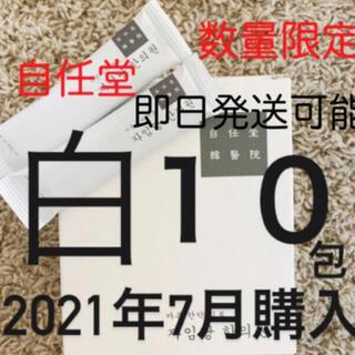 自任堂 空肥丸 コンビファン 白 10包 説明書コピー付き(ダイエット食品)