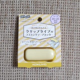 コクヨ(コクヨ)のカルカット マスキングテープカッター 20~25mm幅用 イエロー(テープ/マスキングテープ)