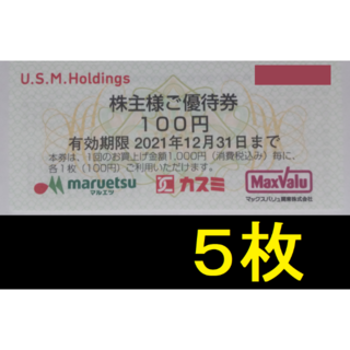 ユナイテッドスーパー 株主優待券 500円分 2021年12月期限 -b