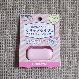コクヨ(コクヨ)のカルカット マスキングテープカッター 10~15mm幅用 ピンク(テープ/マスキングテープ)