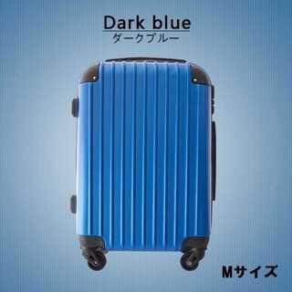 ダークブルー/Mサイズ/超軽量/スーツケース/キャリーバッグ■(旅行用品)