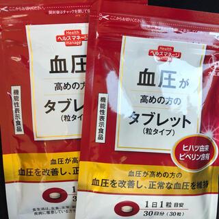 タイショウセイヤク(大正製薬)の大正製薬 血圧が高めの方のタブレット 2袋(その他)