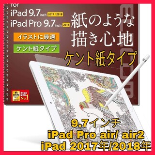エレコム(ELECOM)のケント紙 ペーパーライク フィルム iPad 9.7インチ Pro air  2(保護フィルム)