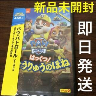 【新品】DVD パウ・パトロール  はっくつ!きょうりゅうのほね パウパト
